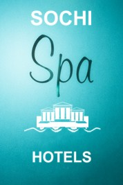 ��������� ���� ::: SOCHI SPA HOTELS